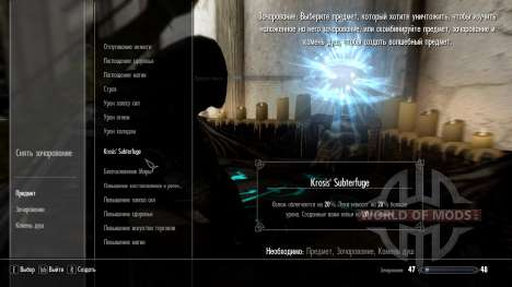 Retirar зачарований com máscaras de dragão sacer para Skyrim segunda tela